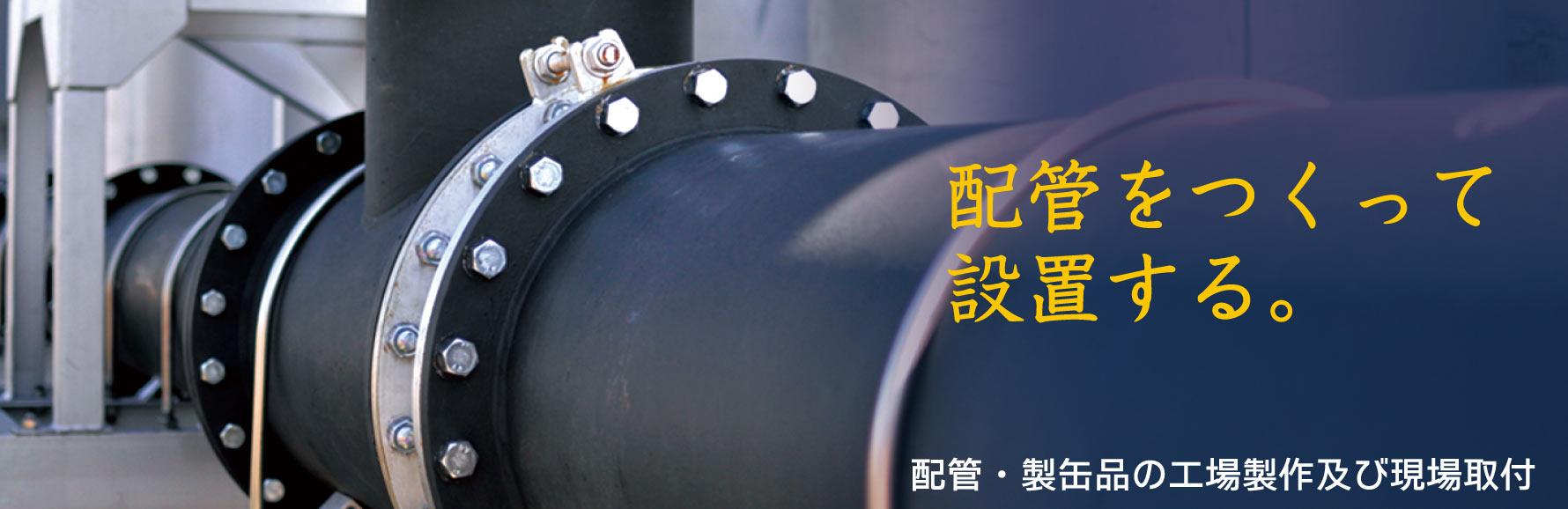 配管をつくって設置する。配管・製缶品の工場製作及び現場取付