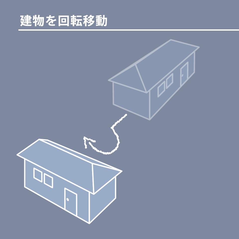 建物を回転移動